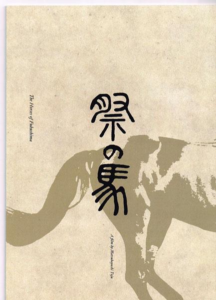 映画「祭の馬」パンフレット(被災馬お守り2個付)