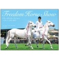 フリーダムホースショー 〜白馬と人と音楽との調和