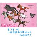 happy horse ホース・ファクトリーオリジナルポストカード