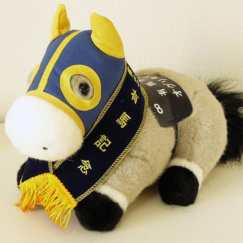 オグリキャップ/第35回有馬記念/ぬいぐるみS