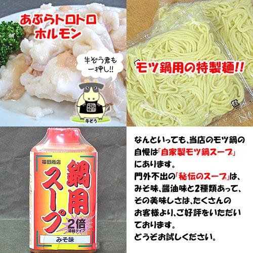 国産牛モツ鍋セット(野菜なし)みそ味(2〜3人前用)