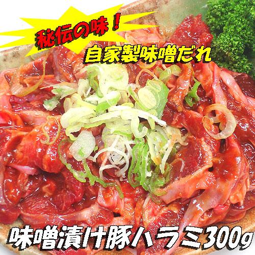 【熟成】みそ漬け国産豚ハラミ 300g 肉の日 焼肉 ホルモン B級グルメ バーベキュー