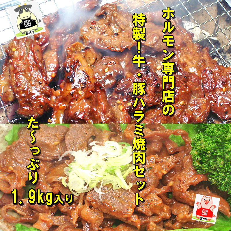 【送料無料】貴重なやわらか牛豚ハラミ焼肉セットBBQバーベキューに最適!