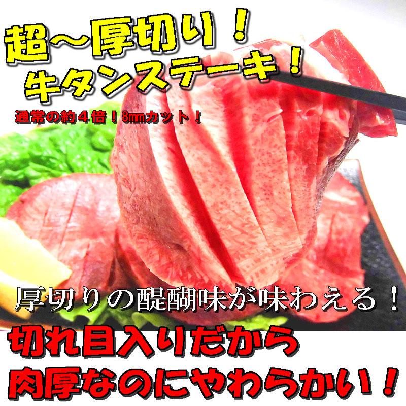 【肉厚】切れ目入り!やわらか厚切り牛たんステーキ 焼肉 BBQ バーベキュー 父の日