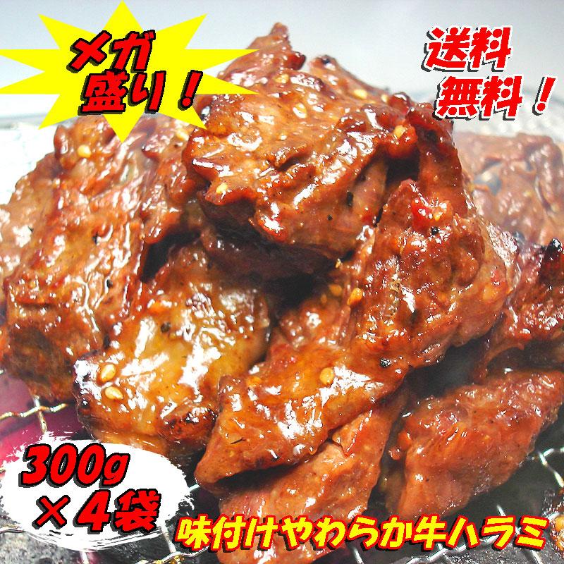 【送料無料】メガ盛り!味付けやわらか牛ハラミ300g×4パック入り 肉の日 ホ