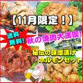 【送料無料】11月限定!秘伝の味噌漬けホルモンセット!お一人様3セット限定!