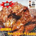 【送料無料】味付けやわらか牛ハラミ300g×2パック入り【訳あり】