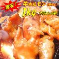 【激安】牛ホルモン1kg(味なし)約8人前用 バーベキュー 焼肉