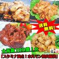【送料無料】4月限定!スタミナ満点☆絶品ホルモン焼肉福袋!