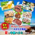 【送料無料】夏季限定!ボリュームたっぷり!スタミナ満点!夏の牛豚ハラミ焼肉セット!
