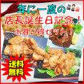 【送料無料】祝!店長誕生日記念セット!