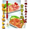 味が選べる!絶品!貴重な鶏手羽トロ肉200g ホルモン バーベキュー