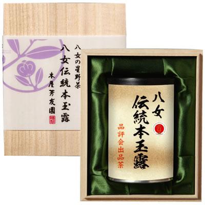 GI 登録商品 八女伝統本玉露(1缶100g・木箱入)