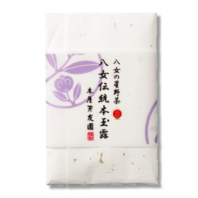 GI 登録商品 八女伝統本玉露(40g)