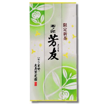 新茶 茶ノ匠芳友/銀印 F-6