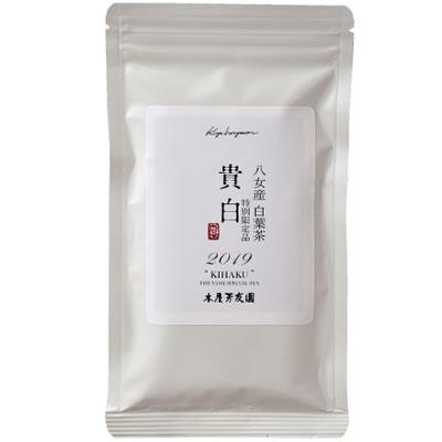 露地栽培 白葉茶 貴白(40g)