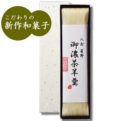 御濃茶羊羹(1本・350g)