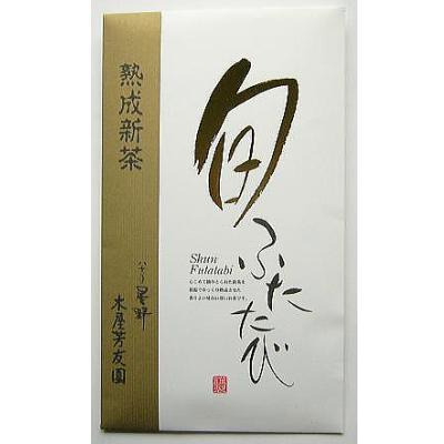 熟成新茶 旬ふたたび(100g入)