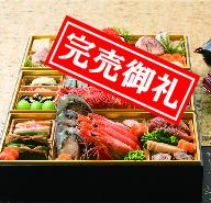 星のなる木豪華三段御重【百花繚乱】 4~5名