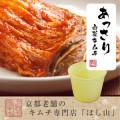 あっさり白菜キムチ【特小樽】