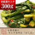 小松菜キムチ[N約300g]