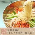 きねうち冷麺(1食入タレ付き)
