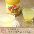 柚子茶500g(小)