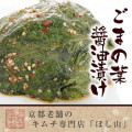 ごまの葉漬(醤油味)100g
