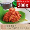 チャンジャ300g(大)
