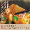 牛すじトロトロ煮込み【国産牛すじまく煮込み焼肉風味】