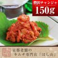 チャンジャ150g(小)