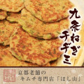【当店のチヂミがKARA-1グランプリ「第4位」にランクイン!】九条ねぎチヂミ