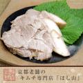 【量売】蒸豚肩ロース700g〜1000g《2590円〜3700円》