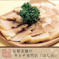 【量売】蒸豚アバラ400g〜700g《1480円〜2590円》