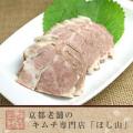 【量売】蒸豚もも700g〜1000g《2590円〜3700円》