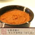 特選チゲ味噌(甘辛)