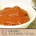 サンチュ味噌(中辛)180g
