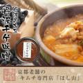 丹波チゲ味噌