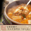 豆腐チゲ味噌【200g】