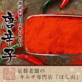 唐辛子(特上荒)【中国産】150g