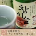 韓国焼酎チャミスル(360ml)