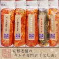 キムチでお祭りセット 【送料無料】 【北海道、沖縄への発送は別途送料800円頂戴いたします】
