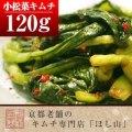 小松菜キムチ120g