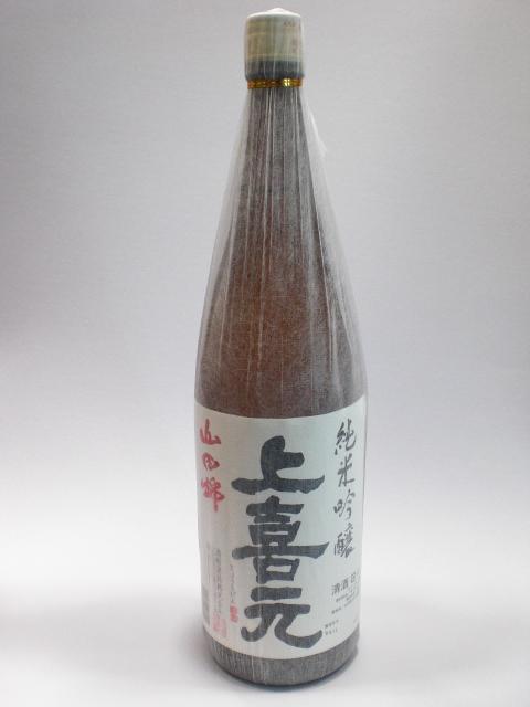 上喜元 純米吟醸 山田錦 1800ml