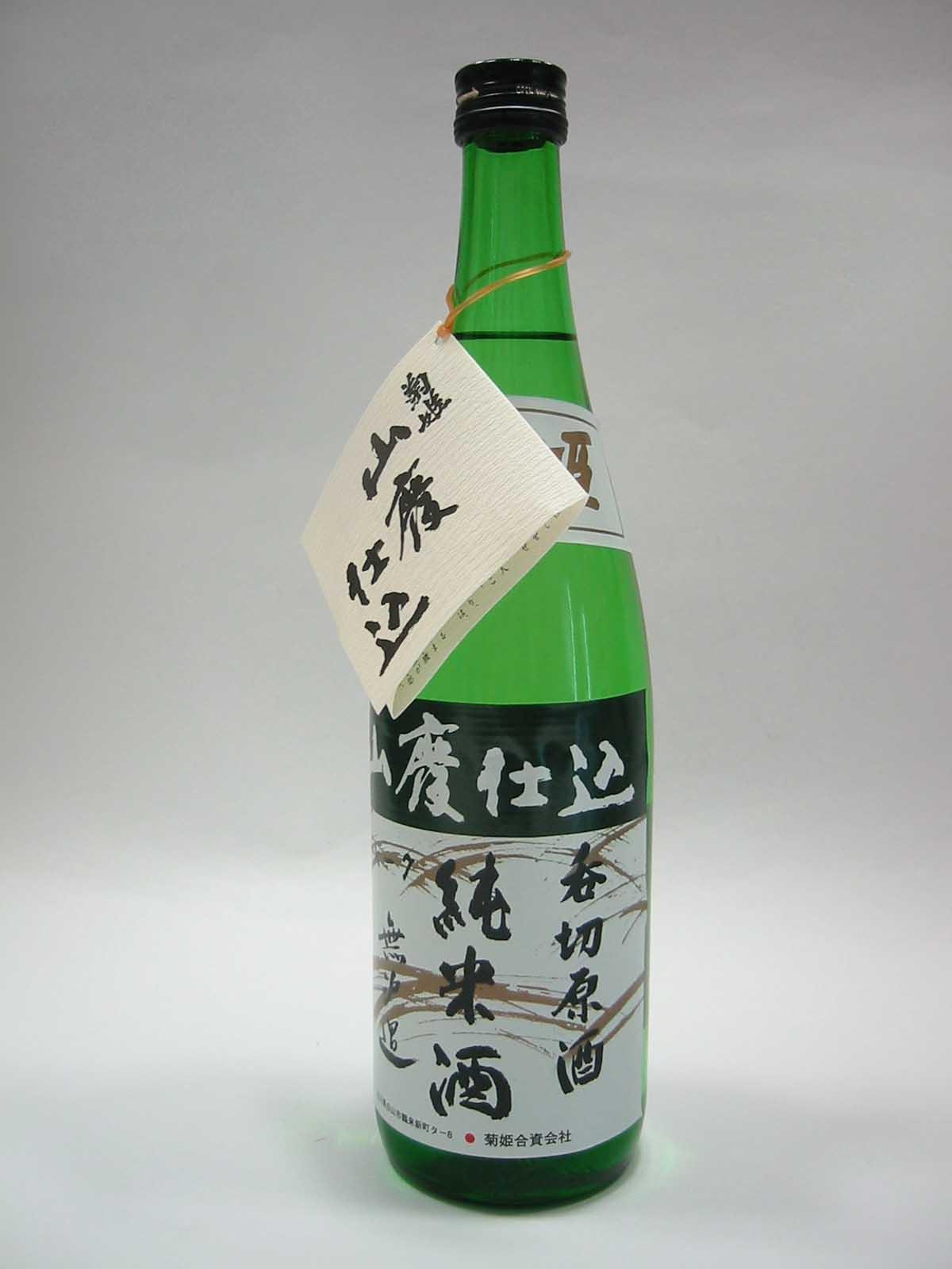 菊姫 山廃純米呑切原酒 無濾過 1800ml【夏季限定】要冷蔵