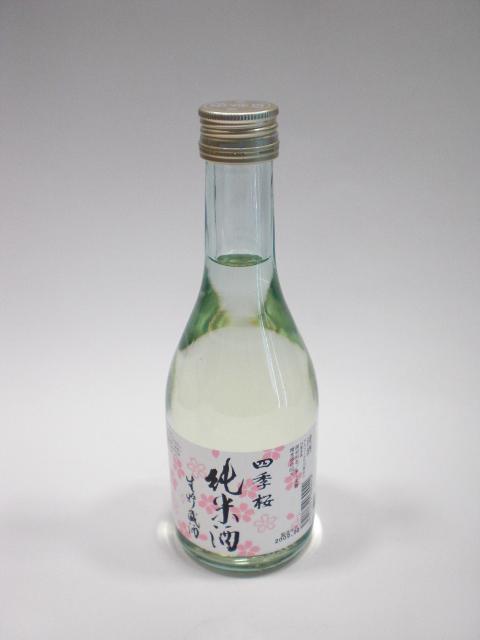 四季桜 純米生貯蔵酒 300ml
