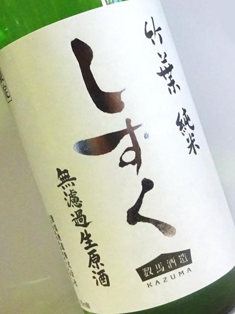 竹葉 純米しずく 720ml 要冷蔵