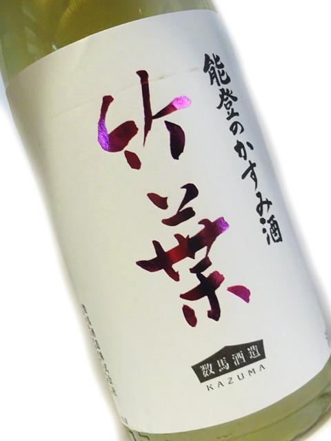 竹葉 能登のかすみ酒 1800ml 要冷蔵