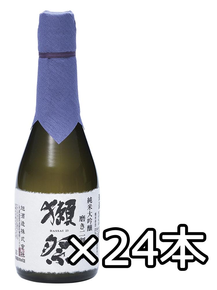獺祭(だっさい) 純米大吟醸 磨き二割三分 180ml 1箱24本セット