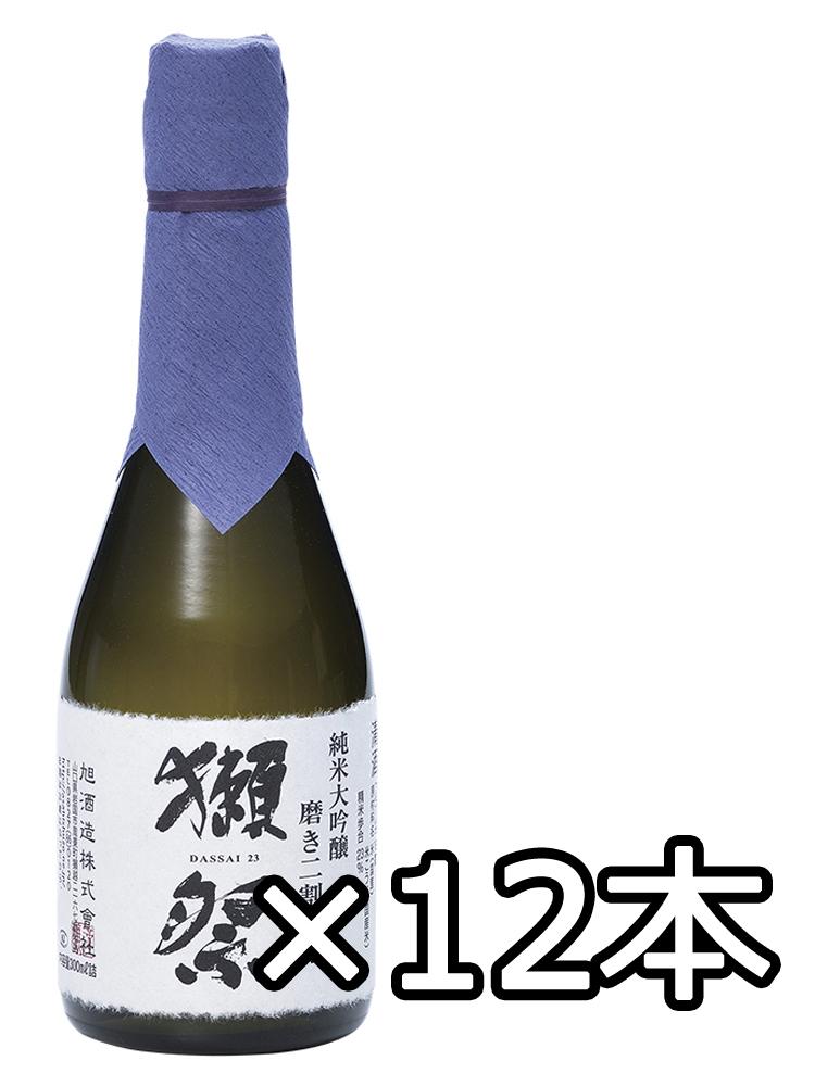 獺祭(だっさい) 純米大吟醸 磨き二割三分 300ml 1箱12本セット
